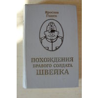 """Я.Гашек - """"Похождения бравого солдата Швейка"""" Минск-86"""