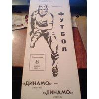 1991 год Динамо Москва--Динамо Минск