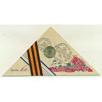 10 рублей 2011 год ГВС г. Маглобек_в буклете