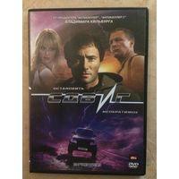 DVD СДВИГ (ЛИЦЕНЗИЯ)