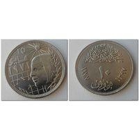 10 пиастров Египет 1977 года - Революция 1971 года