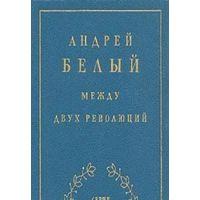 Андрей Белый Между двух революций М.,1990