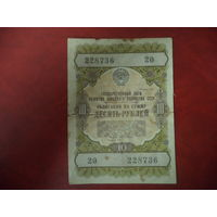 Облигация СССР  10 рублей выпуск 1957 года