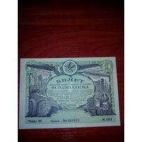 Лотерейный билет осоавиахим 1931 год.