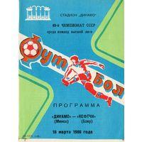 Динамо Минск - Нефтчи Баку 16.03.1986г.
