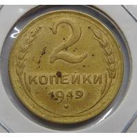 2 копейки 1949 г  (2)