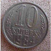10 копеек 1984 г.