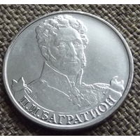 Россия. 2 рубля 2012. Багратион