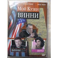 DVD МОЙ КУЗЕН ВИННИ (ЛИЦЕНЗИЯ)