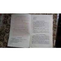 Телевизор Фотон -716 Д .Паспорт .СССР. 1981г.