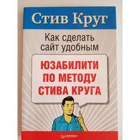 """Стив Круг """"Как сделать сайт удобным"""""""