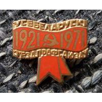 С 1 рубля!!! знак 50 лет всебелорусским съездам профсоюзов 1921-1971