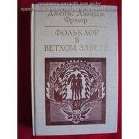 Фольклор в Ветхом Завете // Серия: Библиотека атеистической литературы