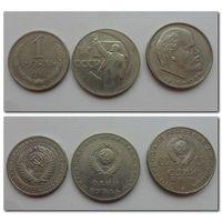 Рубли СССР - 3 шт (цена за все)