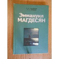 Магдесян Л. М., Зурабов Б. А. Эммануил Магдесян.