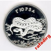 2 рубля 2010 года Гюрза