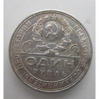 1  Один рубль 1924г ПЛ,Штемпельный блеск,С РУБЛЯ