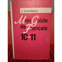 Спутник старшеклассника: Учеб. пособие по французскому языку для 10-11 кл.