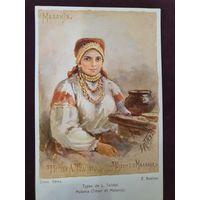 РЕДКАЯ открытка.художник Елизавета Бём.