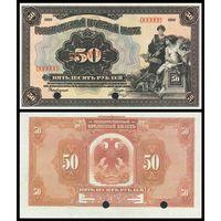 [КОПИЯ] 50 рублей 1919г. (Амер. выпуск) Образец.
