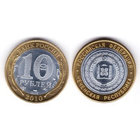10 рублей 2010 Чеченская республика (КОПИЯ)