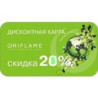 Дисконтная карта Орифлейм на 20% Oriflame