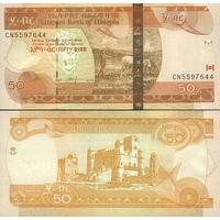 Эфиопия  50 бырр  2015 год  UNC