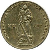 1 рубль СССР, 1965 год, 20-лет Победы над фашистской Германией, Cu-Ni.