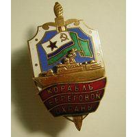 Корабль БО ( ПВ КГБ СССР)