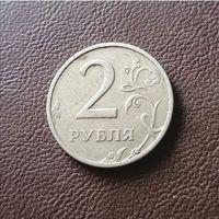 2 рубля 1997 год