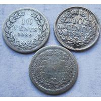 Нидерланды, 3х10 центов, серебро