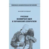 Холодный. Русская Всемирная идея и украинский сепаратизм