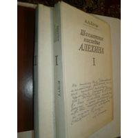 Шахматное наследие АЛЕХИНА (в двух томах)