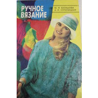 Ручное вязание для дома, для семьи, 1995 г.и