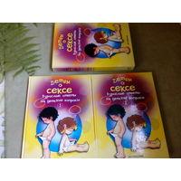 """Книга """"Детям о сексе"""" в 2-х томах в подарочной упаковке"""