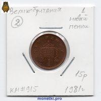 Великобритания 1 новый пенни 1980 года -2