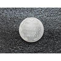 Государственная российская монета рубль.1864 г.фг.
