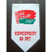 """Вымпел """"КОМСОМОЛУ 80 ЛЕТ (1918 - 1998)"""", (высота - 20 см, ширина - 12 см)."""