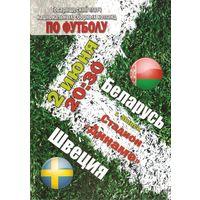 2010 Беларусь - Швеция