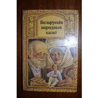 Беларускія народныя казкі. Мастак В. Валынец