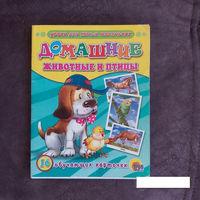 Обучающие карточки Домашние животные и птицы