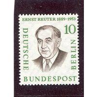 Западный Берлин. Эрнст Рейтер, политик, ученый-урбанист