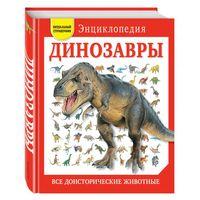 Динозавры. Все доисторические животные. Иллюстрированная энциклопедия