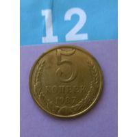 5 копеек 1987 года СССР.Красивая монета!