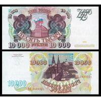 [КОПИЯ] 10 000 рублей 1993 с водяным знаком