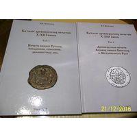 Каталог древнеруських печатей Х-ХІІІ ст в 2 томах
