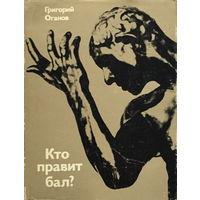 Григорий Оганов, Кто правит бал? 1976