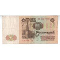 100 рублей 1961 года серия ББ