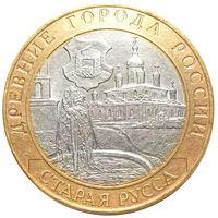 10 рублей - Старая Русса