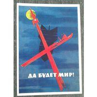 Литвинов Н. Да будет мир! Политпропаганда 1961 г. Чистая